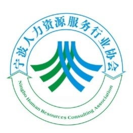 Ningbo Human Resources Consulting Association