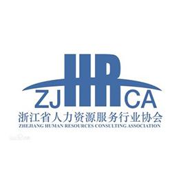 Zhejiang Human Resources Consulting Association