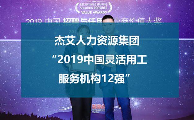 杰艾集团荣膺「2019中国招聘与任用供应商价值大奖」