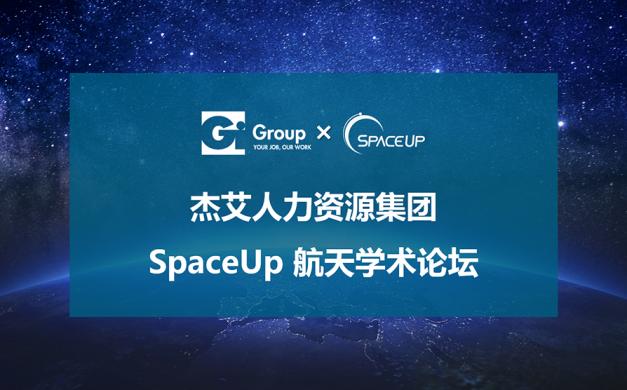 杰艾集团赞助SpaceUp第二届航天学术论坛